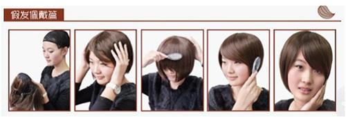 植发,戴假发,